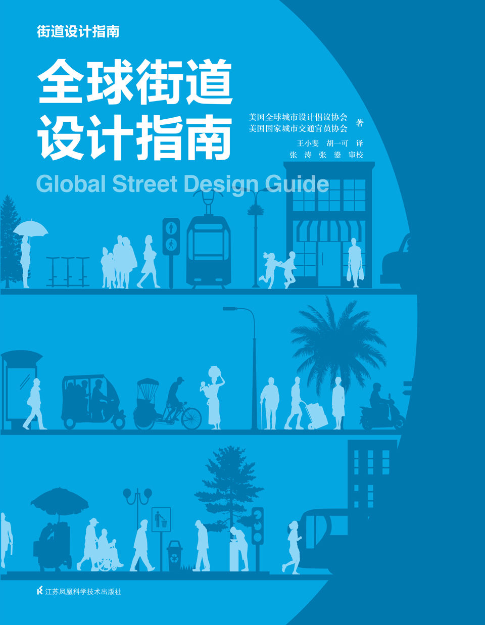 Global Streets Design Guide - Chinese Index
